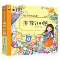 拼音700题 正版 胡媛媛 9787539481241