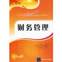 财务管理(高职高专经管类专业核心课程教材)