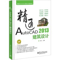 精通AutoCAD 2013建筑设计(含DVD光盘1张)
