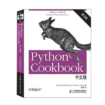Python Cookbook(第3版)中文版 经典Python图书升级版本 Python编程从入门到实践 涵盖Python 3.3 包含大量实用Python编程技巧和Python黑魔法 囊括常见Python编程领域