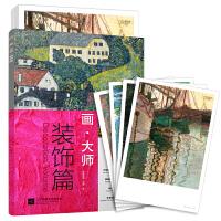画大师 装饰篇 16幅高清原版大师作品临摹装饰图册 美术欣赏 油画教材 绘画教程书籍
