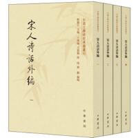 宋人诗话外编(全4册・中国文学研究典籍丛刊)