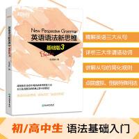 新东方 英语语法新思维 基础版3