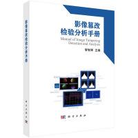 影像篡改检验分析手册