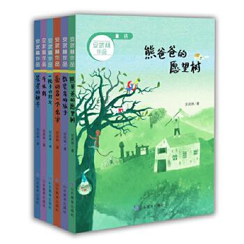 《安武林作品系列 课外儿童文学小学生课外阅