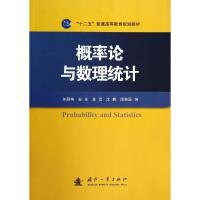 概率论与数理统计 朱丽梅//姜永//黄雪//沈鹏//闻良辰