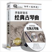 原装正版 开车听音乐系列 《经典古琴曲》2CD 新品音乐