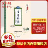 日有所诵(第5版)小学4年级 薛瑞萍,徐冬梅,邱凤莲 主编