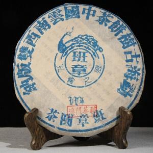 2003年 澳门华联 班章古树饼茶 普洱茶生茶 357克/饼 3饼