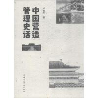 中国营造管理史话 中国建筑工业出版社