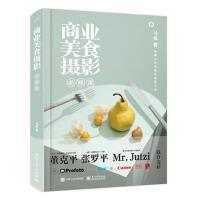 商业美食摄影必修课(全彩)
