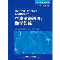 【旧书二手书8成新】牛津英语语法:即学即练 (英)John Eastwood 外语教学与研究出版社