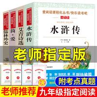 九年级上册必读4册艾青诗选 水浒传 聊斋志异 世说新语原著正版初中学生指定版读物初中生的名著书籍全套中华书籍完整版和