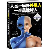 人类一半是外星人,一半是地球人(你就是外星人!你身上就有外星基因,你的祖先,来自遥远的宇宙深处)