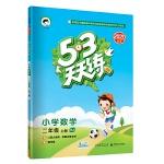 53天天练小学数学二年级上册RJ(人教版)2020年秋(含答案册及口算册,赠测评卷)