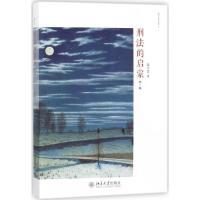 刑法的启蒙(第3版) 北京大学出版社