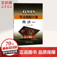 G101平法钢筋计算精讲(第4版)