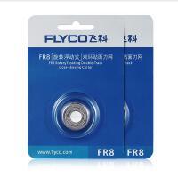 飞科(FLYCO)FR8刀头刀网旋转式双环浮动式配件 2片装