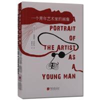 一个青年艺术家的画像 社会长篇小说 自传体小说 中国画报出版社【出版社直供】