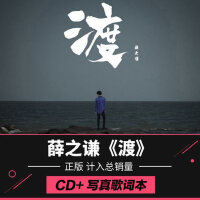 正版唱片 薛之谦新专辑 渡 The Crossing CD+写真歌词本 生日礼物