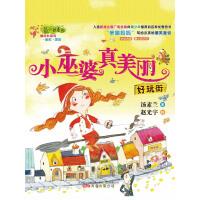 最小孩系列:小巫婆真美��.好玩街