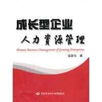 成长型企业人力资源管理