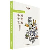 LP泰国-孤独星球Lonely Planet旅行读物系列:泰国美食之旅