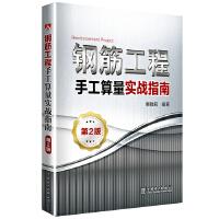 钢筋工程手工算量实战指南(第2版)