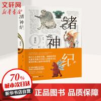 诸神纪 北京大学出版社有限公司