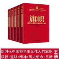 新时代 不忘初心 牢记使命 全五册 新时代中国特色社会主义伟大旗帜+道路+伟大精神+历史使命+伟大目标全5册新时代行动