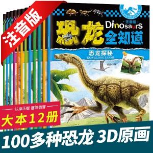【限时包邮秒杀】恐龙全知道12册 彩图注音3-10岁恐龙故事书 少儿童书科普百科恐龙十万个为什么