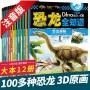 【限时秒杀】恐龙全知道12册 彩图注音3-10岁恐龙故事书 少儿童书科普百科恐龙十万个为什么
