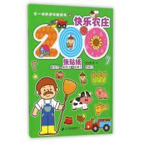 快乐农庄/不一样的迷你贴纸游戏书6 二十一世纪出版社