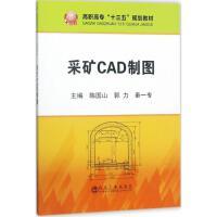 采矿CAD制图 冶金工业出版社