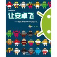 【二手9成新】让安卓飞轻松玩转Android智能手机 江南电子工业出版社