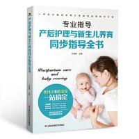 产后护理与新生儿养育同步指导全书 王晓梅 江西科学技术出版社