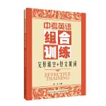 中考英语组合训练完形填空+短文填词