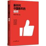 新时代中国青年的榜样