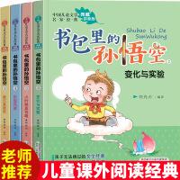 书包里的孙悟空 全4册 注音版 儿童文学名家经典 儿童成长小说小学生一二年级课外阅读书籍