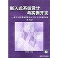 【旧书二手书正版8成新】嵌入式系统设计与实例开发--基于ARM微处理器与uC/OS-II实时操作系统(第2版) 王田苗 清华大学出版社 9787302072683
