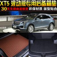 17款凯迪拉克XT5混动专车专用尾箱后备箱垫子 改装脚垫配件