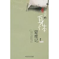 【旧书二手书正版8成新】亲爱的身体蒙难记 海男 百花洲文艺出版社 9787807427766