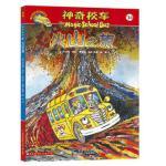 神奇校车 火山之旅贵州人民9787221091734