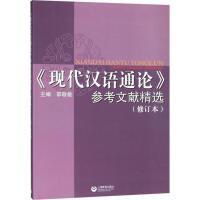 《现代汉语通论》参考文献精选(修订本) 上海教育出版社