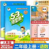 53随堂测天天练二年级上册语文数学人教版