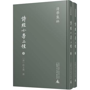 清学集林·诗经小学二种(全二册) 正版书籍 限时抢购 当当低价 团购更优惠 13521405301 (V同步)