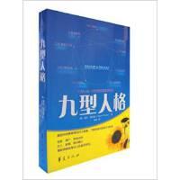 【旧书二手书8成新】九型人格 帕尔默 华夏出版社 9787508086149