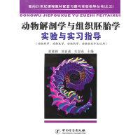 动物解剖学及组织胚胎学实验与实习指导 9787502632229 刘进辉 等 中国质检出版社(原中国计量出版社)
