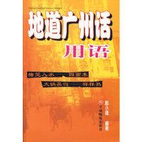 地道广州话用语 陈小雄著 羊城晚报出版社