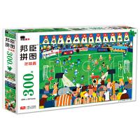 儿童立体拼图足球赛邦臣拼图300块6-7-8-9岁儿童益智游戏玩具书观察力专注力逻辑思维训练书动手动脑全脑开发手工立体